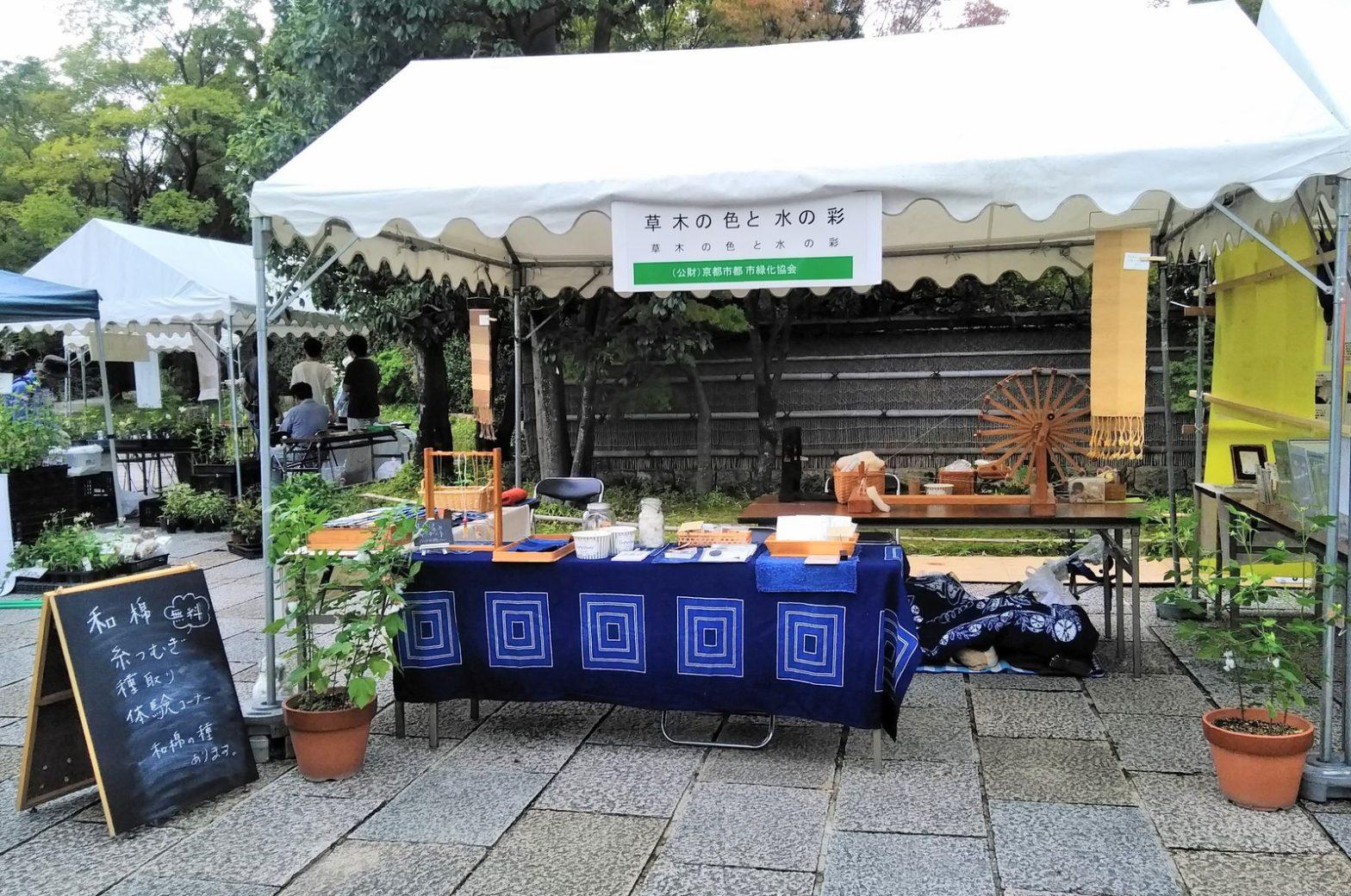 【お知らせ】今年の秋も京都梅小路公園グリーンフェアは中止となりました。